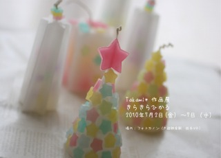 s-きらきらひかる1(mojiiri).jpg